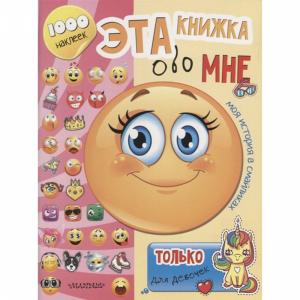 """Книга""""1000 НАКЛЕЕК.МОЯ ИСТОРИЯ""""(д/девоч)"""