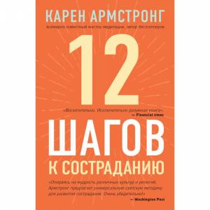 """Книга""""12 ШАГОВ К СОСТРАДАНИЮ"""""""