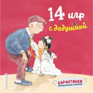 """Книга""""14 ИГР С ДЕДУШКОЙ""""(прост.истории)"""