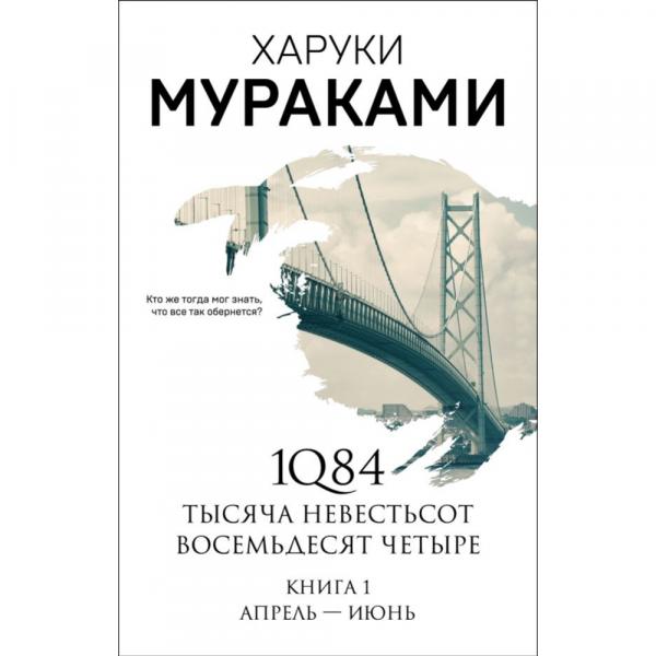 """Книга""""ТЫСЯЧА НЕВЕСТЬСОТ 84""""(апрель-июнь)"""