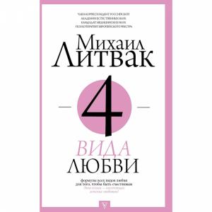 "Книга""4 ВИДА ЛЮБВИ""психология)"