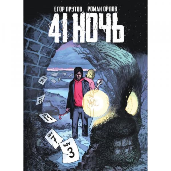 """Книга""""41 НОЧЬ"""""""