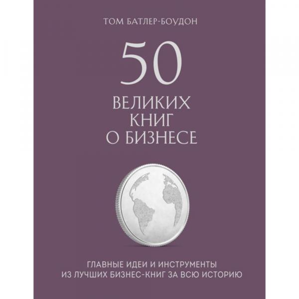 """Книга""""50 ВЕЛИКИХ КНИГ О БИЗНЕСЕ"""""""