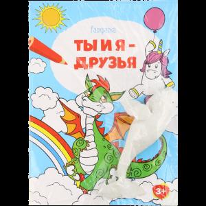 """Журнал""""КОМПЛЕКТ ДЕТСКИЙ АКЦ""""(ты/я друз)"""
