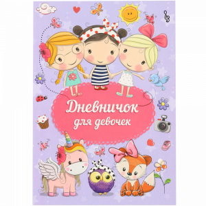 """Журнал """"ДНЕВНИЧОК ДЛЯ ДЕВОЧКИ"""" сиреневый"""