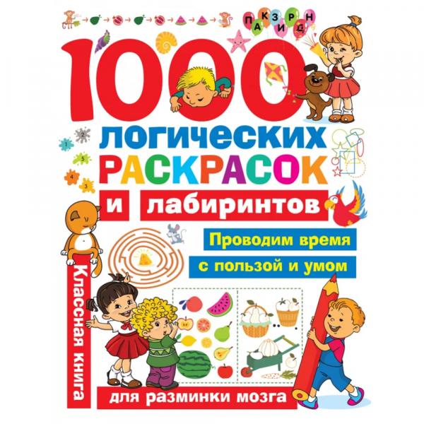 "Игра""ГОЛОВОЛОМКИ""(1000логист.раск.)"