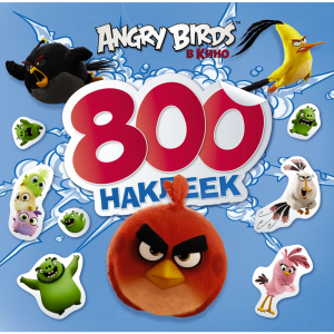 "Журнал""ANGRY BIRDS""(800 наклеек)"