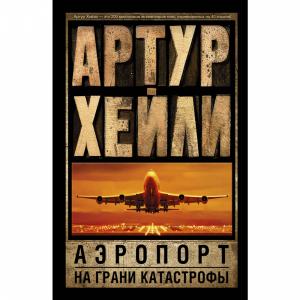 """Книга""""АЭРОПОРТ""""( На грани катастрофы)"""