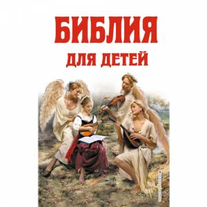 """Книга """"БИБЛИЯ ДЛЯ ДЕТEЙ"""""""