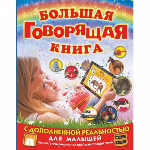 """Книга""""БОЛЬШАЯ ГОВОРЯЩАЯ КНИГ""""(д/малыш)"""