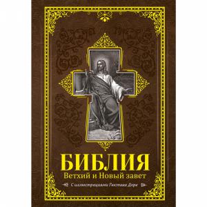 """Книга """"БИБЛИЯ"""" (Ветхий и Новый завет)"""