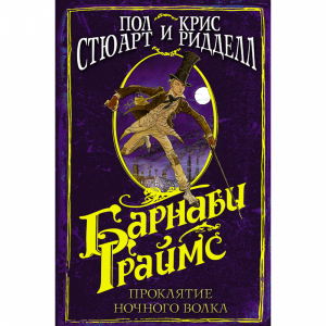 "Книга""ВОЛШЕБНЫЙ МИ/БАРНАБИ ГРАЙМС"""