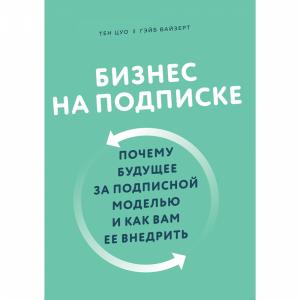 """Книга """"БИЗНЕС НА ПОДПИСКЕ"""""""