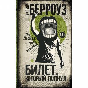 """Книга """"БИЛЕТ"""