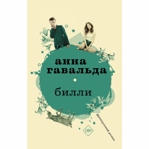 "Книга ""БИЛЛИ"""