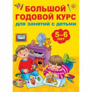 """Книга""""КУРС ДЛЯ ЗАНЯТИЙ""""(5-6 лет)"""