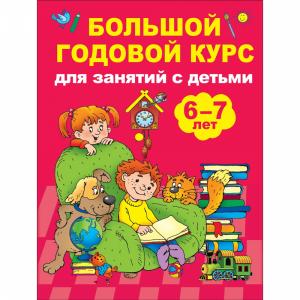 """Книга""""КУРС ДЛЯ ЗАНЯТИЙ 6-7 ЛЕТ"""""""