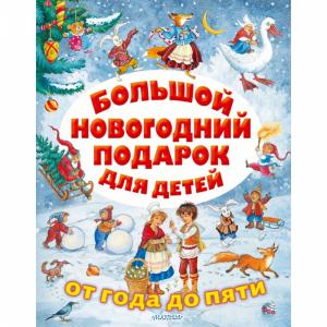 """Книга""""НОВОГОДНИЙ ПОДАРОК""""(для детей)"""