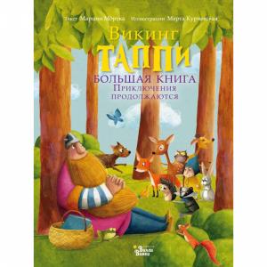 """Книга """"ВИКИНГА ТАППИ."""""""