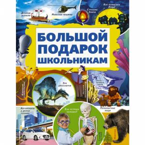 """Книга""""ПОДАРОК """"(школьникам)"""
