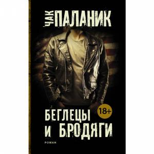 """Книга""""БЕГЛЕЦЫ И БРОДЯГИ"""""""
