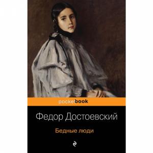 """Книга""""БЕДНЫЕ ЛЮДИ"""""""