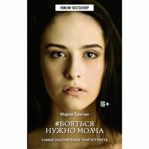 """Книга""""БОЯТЬСЯ НУЖНО МОЛЧА"""""""