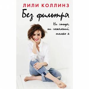 """Книга""""БЕЗ ФИЛ..НИ СТЫД"""