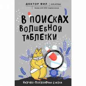 """Книга""""В ПОИСКАХ ВОЛШЕБНОЙ ТАБЛЕТКИ"""""""