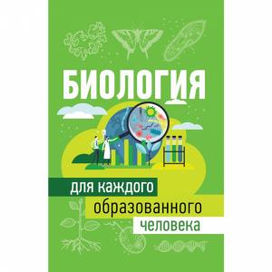 """Книга""""БИОЛОГИЯ""""(д/каждог.образ.человека)"""