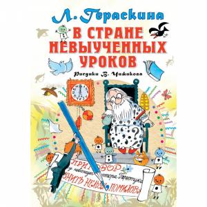 """Книга""""В СТРАНЕ НЕВЫУЧЕННЫХ УРОКОВ""""(м)"""