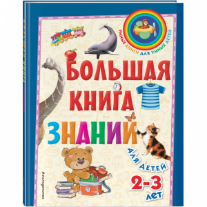 "Книга ""ЗНАНИЙ"" (д/дет. 2-3 лет)"
