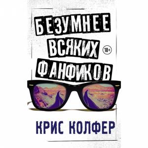 """Книга""""БЕЗУМНЕЕ ВСЯКИХ ФАНФИКОВ"""""""