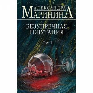 """Книга""""БЕЗУПРЕЧНАЯ РЕПУТАЦИЯ""""(Том 1)"""