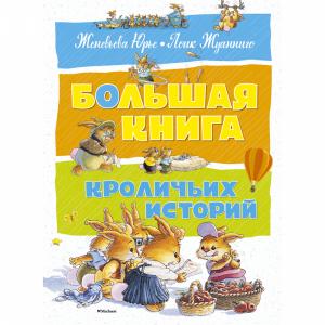 """Книга """"КРОЛИЧЬИ ИСТОРИЙ""""(нов.оф)"""