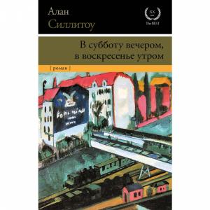 """Книга""""В СУББОТУ ВЕЧЕРОМ"""