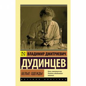"""Книга""""БЕЛЫЕ ОДЕЖДЫ"""""""