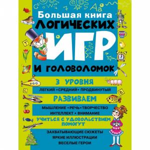 """Книга """"ЛОГИЧЕСКИЕ ИГРЫ И ГОЛОВОЛОМКИ"""""""