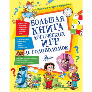 """Книга""""ЛОГИЧЕСКИХ ИГР И ГОЛОВОЛОМОК""""(м)"""