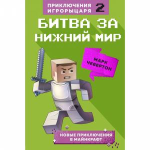 """Книга """"БИТВА ЗА НИЖНИЙ МИР"""" (Книга 2)"""