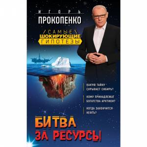 """Книга """"БИТВА ЗА РЕСУРСЫ"""""""