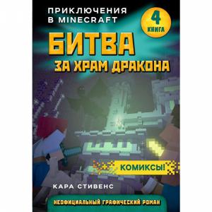 """Книга """"БИТВА ЗА ХРАМ ДРАКОНА""""(Книга 4)"""