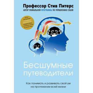 """Книга""""БЕСШУМНЫЕ ПУТЕВОДИТЕЛИ."""""""