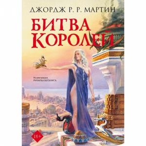 """Книга """"БИТВА КОРОЛEЙ"""""""