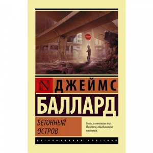 """Книга""""БЕТОННЫЙ ОСТРОВ"""""""