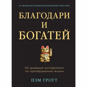 "книга ""БЛАГОДАРИ И БОГАТЕЙ"""