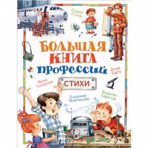 """Книга """"ПРОФЕССИЙ""""(стихи)"""