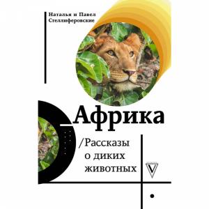 """Пособие""""АФРИКА""""(Рассказы о диких живот.)"""