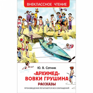 """Книга""""АРХИМЕД ВОВКИ ГРУШИНА"""""""