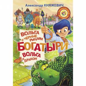 """Книга""""БОГАТЫРИ""""(Вольга и чёрные рыцари.)"""